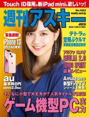 週刊アスキーNo.1353(2021年9月21日発行) / 週刊アスキー編集部