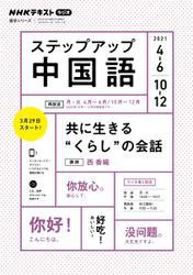 NHKラジオ ステップアップ中国語 (2021年4月~6月/10月~12月) / NHK出版