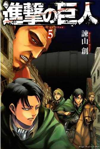 進撃の巨人(5) / 諫山創