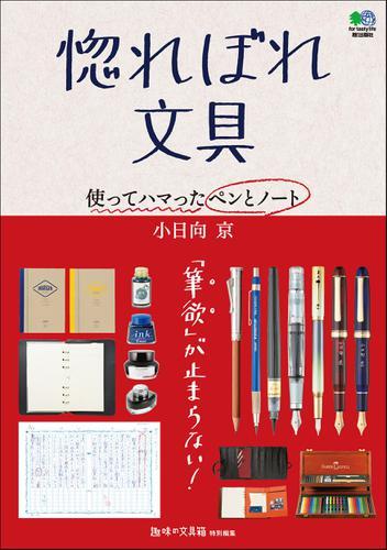 惚れぼれ文具 使ってハマったペンとノート / 小日向京