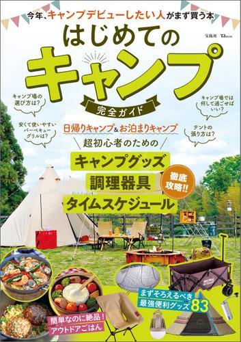 はじめてのキャンプ 完全ガイド / 宝島社