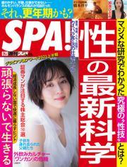 SPA!(スパ) (2021年6/29号) / 扶桑社