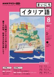 NHKラジオ まいにちイタリア語 (2021年8月号) / NHK出版