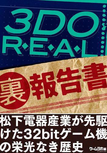 3DO REAL(裏)報告書 / 三才ブックス