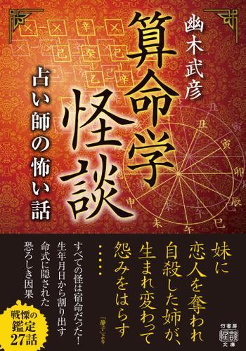 算命学怪談 占い師の怖い話 / 幽木武彦