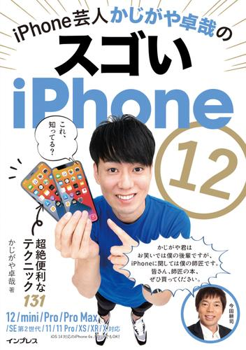 iPhone芸人かじがや卓哉のスゴいiPhone 12  超絶便利なテクニック131   12/mini/Pro/Pro Max/SE第2世代/11/11Pro/XS/XR/X対応 / かじがや卓哉