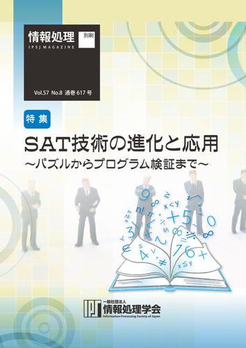 情報処理2016年8月号別刷「《特集》SAT技術の進化と応用~パズルからプログラム検証まで~」 (2016/07/15) / 情報処理学会