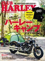 CLUB HARLEY 2021年5月号 Vol.250 / CLUB HARLEY編集部