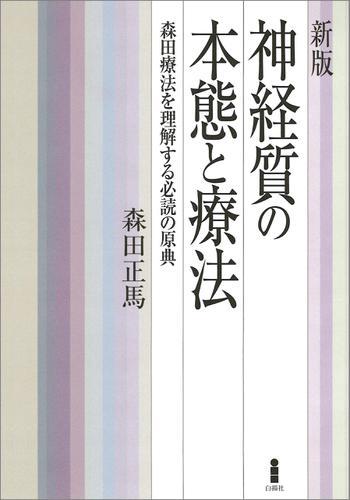 新版 神経質の本態と療法 / 森田正馬