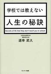 学校では教えない人生の秘訣 / 道幸武久