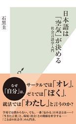日本語は「空気」が決める~社会言語学入門~ / 石黒圭