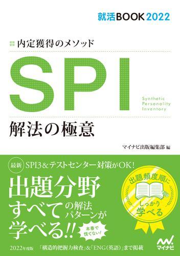 就活BOOK2022 内定獲得のメソッド SPI 解法の極意 / マイナビ出版編集部