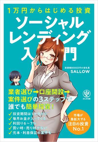 1万円からはじめる投資 ソーシャルレンディング入門 / SALLOW