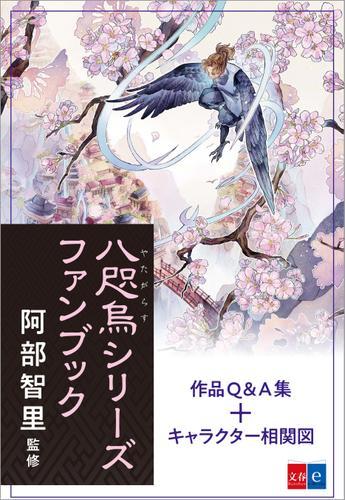 八咫烏シリーズファンブック / 阿部智里
