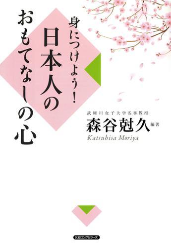 身につけよう!日本人のおもてなしの心(KKロングセラーズ) / 森谷尅久