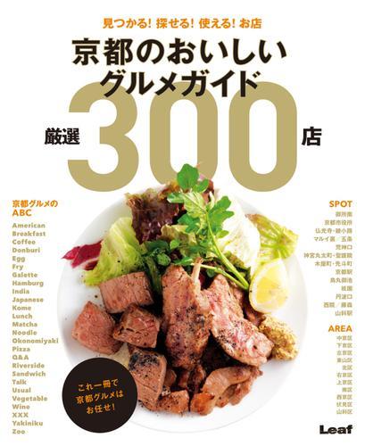 京都のおいしいグルメガイド 厳選300店 (2015/09/16) / リーフ・パブリケーションズ
