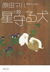 小説 星守る犬 / 原田マハ