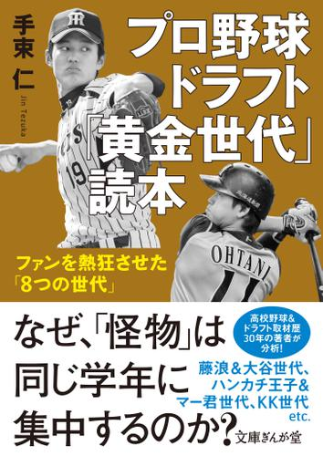 プロ野球ドラフト「黄金世代」読本 ファンを熱狂させた「8つの世代」 / 手束仁