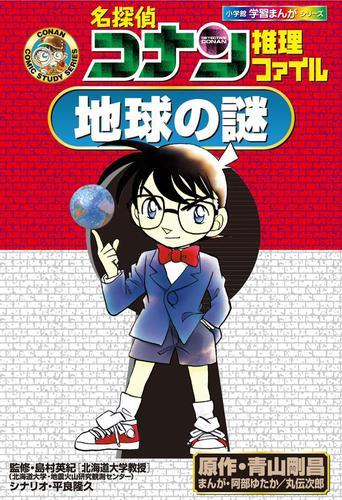 名探偵コナン推理ファイル 地球の謎 小学館学習まんがシリーズ / 青山剛昌