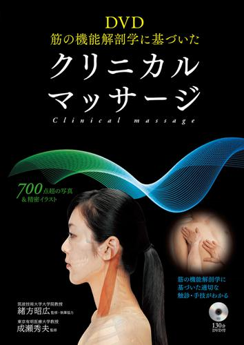 DVD 筋の機能解剖学に基づいたクリニカルマッサージ<DVDなしバージョン> / 緒方昭広