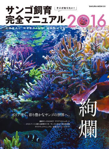 そこが知りたい! サンゴ飼育完全マニュアル2016 / 笠倉出版社