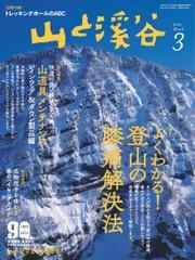 山と溪谷 (2021年3月号) / 山と溪谷社