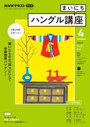 NHKラジオ まいにちハングル講座 (2021年4月号) / NHK出版