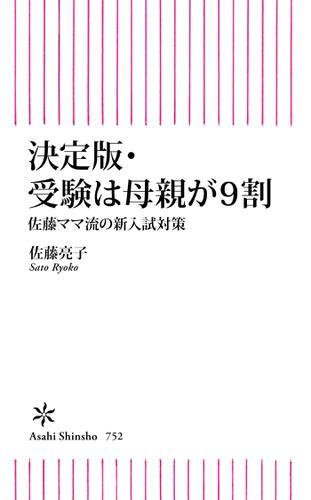 決定版・受験は母親が9割 佐藤ママ流の新入試対策 / 佐藤 亮子