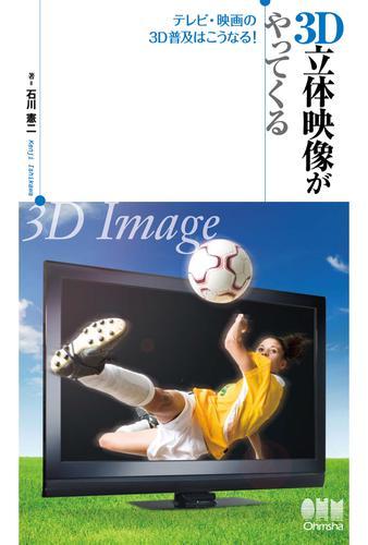 3D立体映像がやってくる -テレビ・映画の3D普及はこうなる!- / 石川憲二