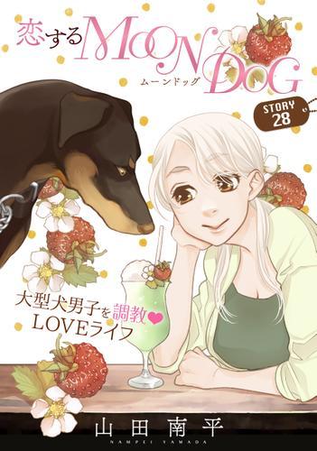 花ゆめAi 恋するMOON DOG story28 / 山田南平