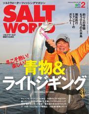 SALT WORLD(ソルトワールド) (2018年2月号)