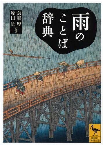 雨のことば辞典 / 倉嶋厚