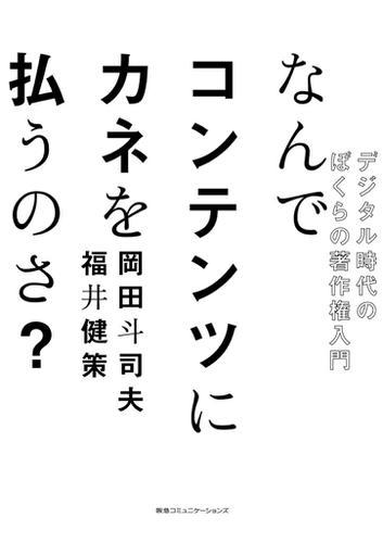 なんでコンテンツにカネを払うのさ? デジタル時代のぼくらの著作権入門 / 岡田斗司夫