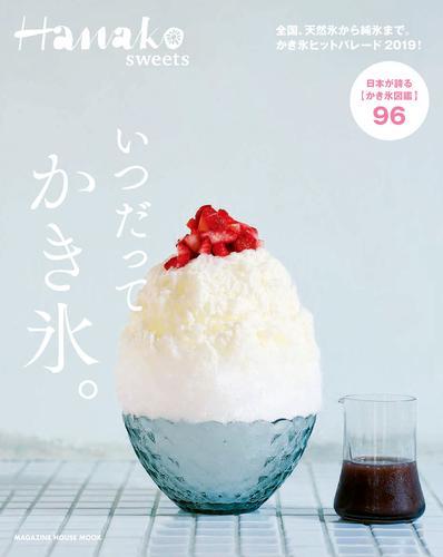 Hanako SWEETS いつだって、かき氷。 / マガジンハウス