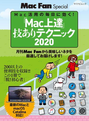 「Mac上達」技ありテクニック 2020 / MacFan編集部