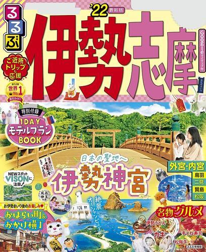 るるぶ伊勢 志摩'22 / JTBパブリッシング
