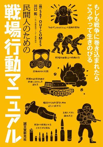 民間人のための戦場行動マニュアル / (株)S&TOUTCOMES