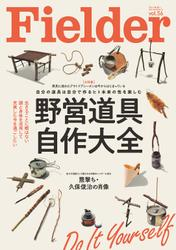 Fielder vol.56 / Fielder編集部