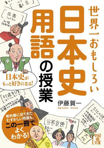 世界一おもしろい 日本史用語の授業 / 伊藤賀一