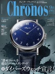 クロノス日本版 no.096 / クロノス日本版編集部