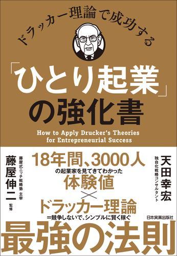 ドラッカー理論で成功する「ひとり起業」の強化書 / 天田幸宏