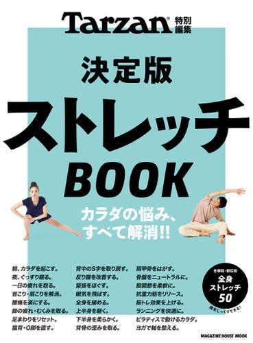 Tarzan特別編集 決定版ストレッチBOOK / マガジンハウス