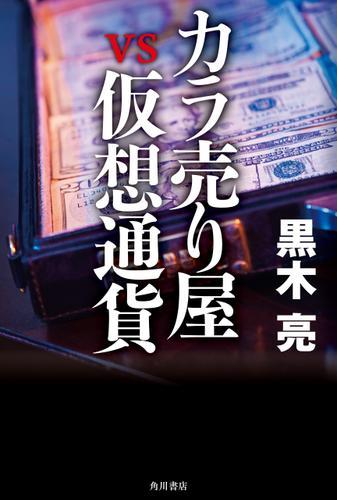 カラ売り屋vs仮想通貨 / 黒木亮