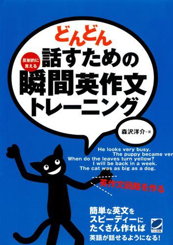 どんどん話すための瞬間英作文トレーニング(CDなしバージョン) / 森沢洋介