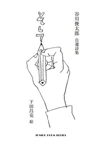 そして / 谷川俊太郎