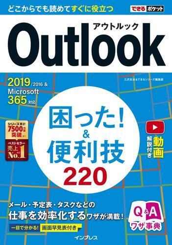 できるポケット Outlook 困った!&便利技 220 2019/2016&Microsoft 365対応 / 三沢友治