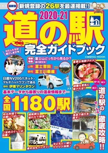 最新版 道の駅完全ガイドブック2020-21 / コスミック出版編集部
