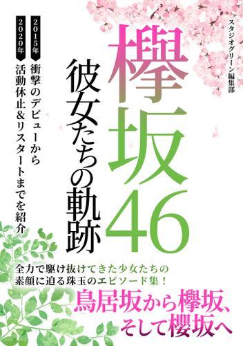 欅坂46 ~新たなる旅立ち~ / スタジオグリーン編集部