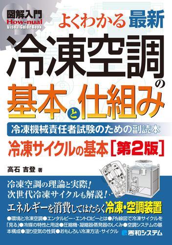 図解入門 よくわかる 最新冷凍空調の基本と仕組み[第2版] / 高石吉登
