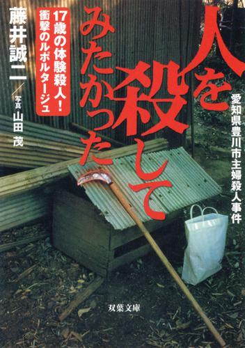 人を殺してみたかった 17歳の体験殺人! 衝撃のルポルタージュ / 藤井誠二